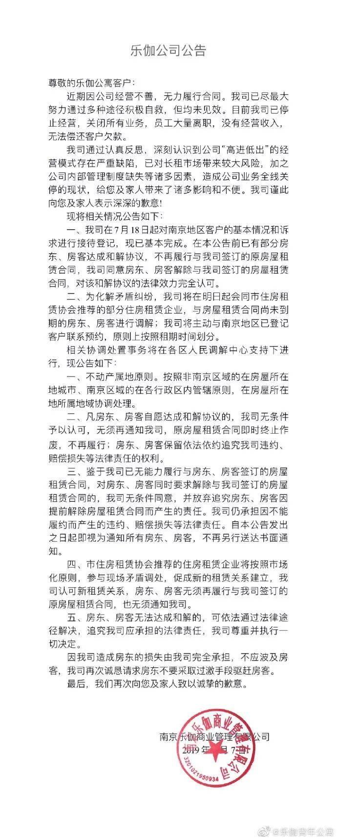 乐伽公寓辟谣后宣布倒闭 租客:让我们流落街头吗?-玩懂手机网 - 玩懂手机第一手的手机资讯网(www.wdshouji.com)