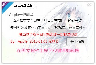 APPLE英文翻译软件v1.1(自绘版)