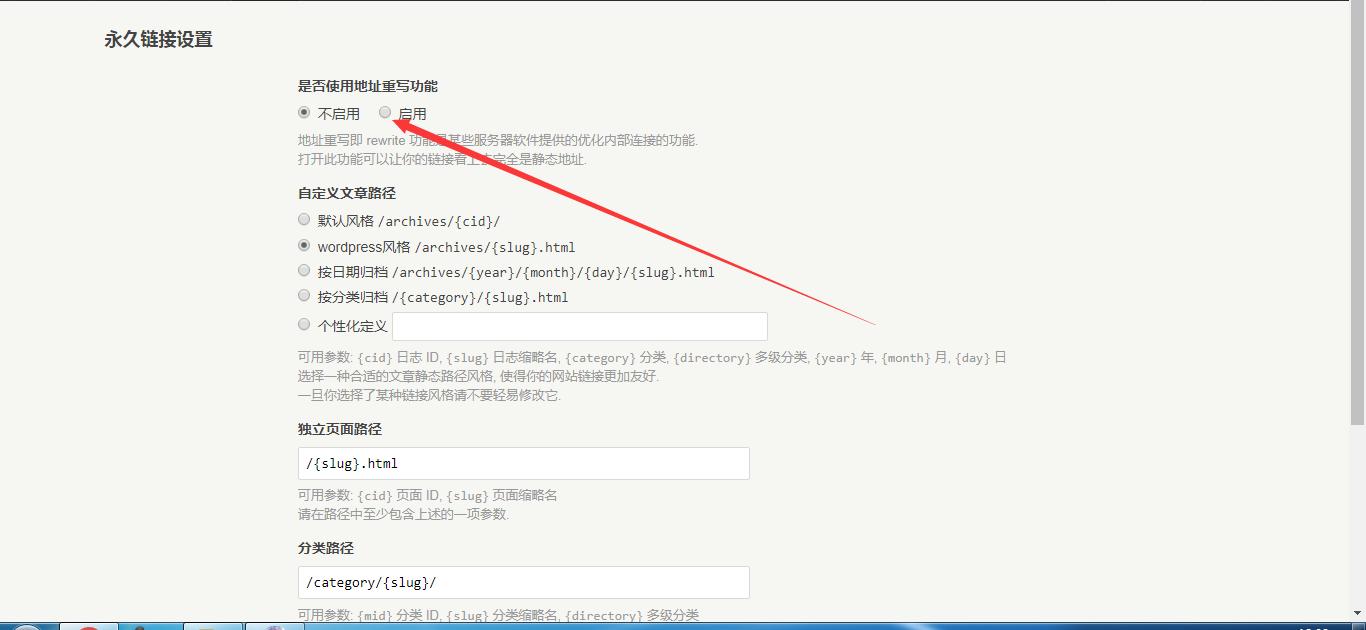 typecho地址重写开启教程(伪静态规则)