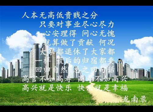 龙南夕阳红A 1(83)