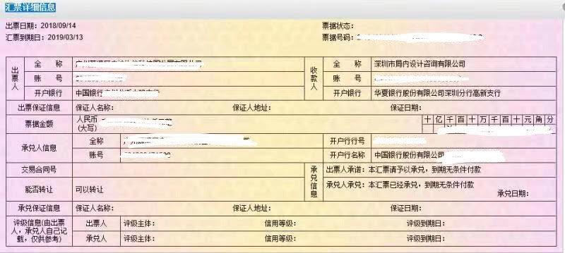 张之杨收到的一张商业承兑汇票。他删掉了一些敏感信息,比如开具人以及金额。