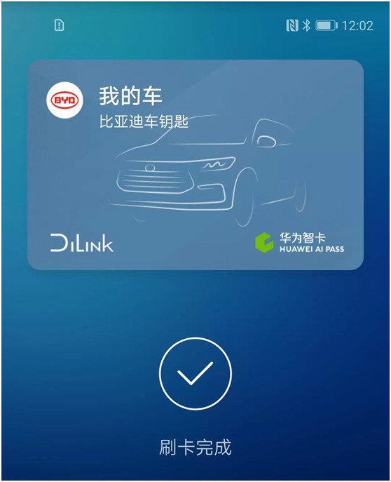 比亚迪与华为合作, 推出手机NFC车钥匙