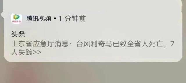 """腾讯因推送错山东全省""""死亡""""遇难道歉"""