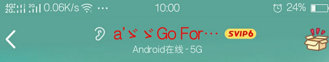 手机QQ自定义设置5G在线状态