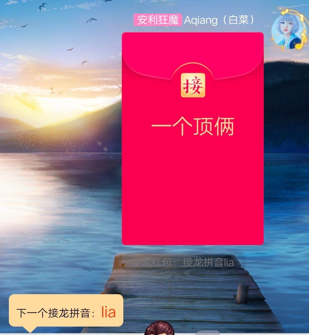 QQ红包一个顶俩四字成语怎么接