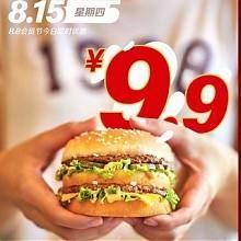 麦当劳 88会员节 巨无霸汉堡