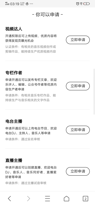 免费申请QQ音乐音乐号有标识