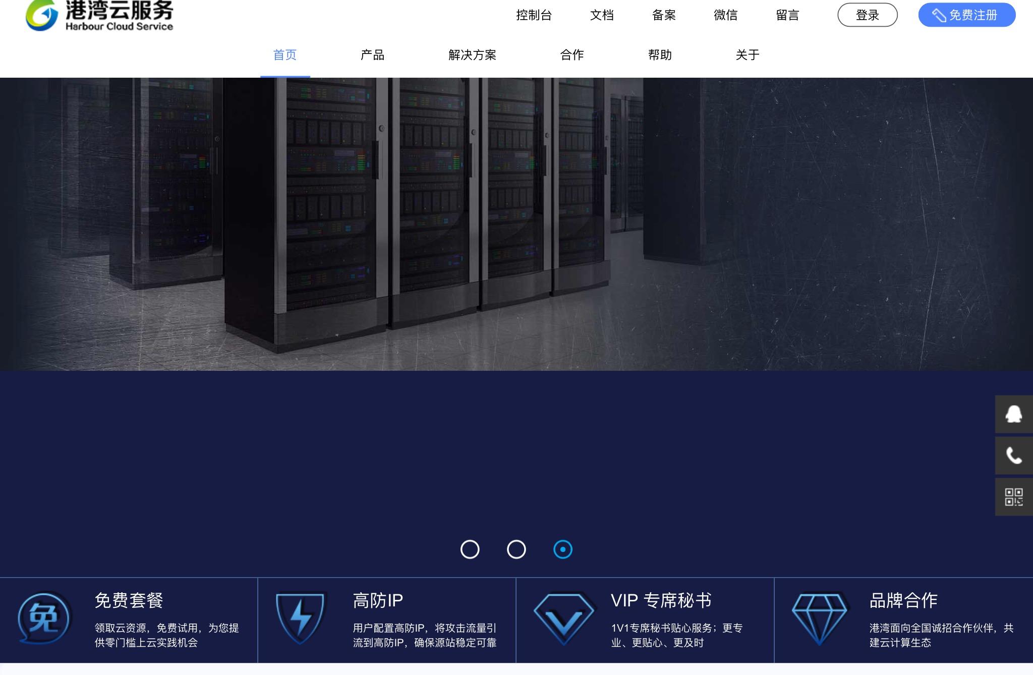 高仿 宿迁香港100G高防VPS 4核4GVPS 40元/月