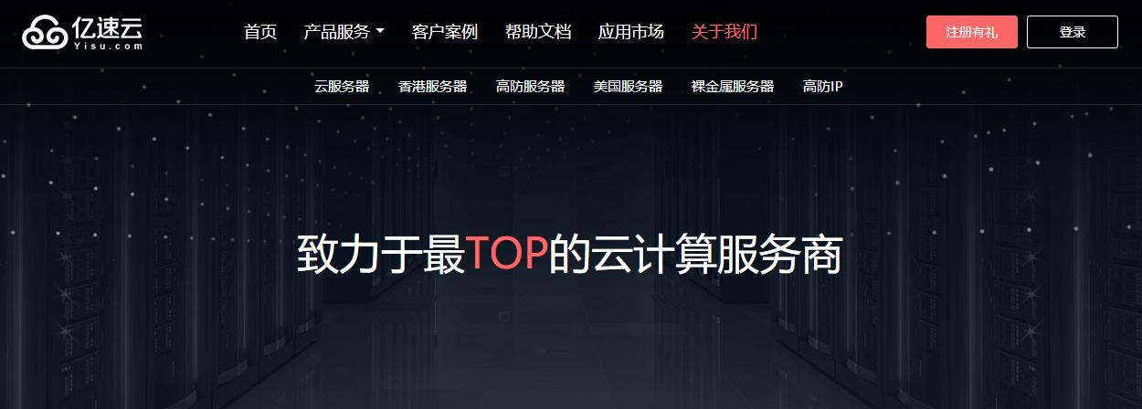 億速云 香港CN2高速29元首月 !!!獨享帶寬高防服務器99元起