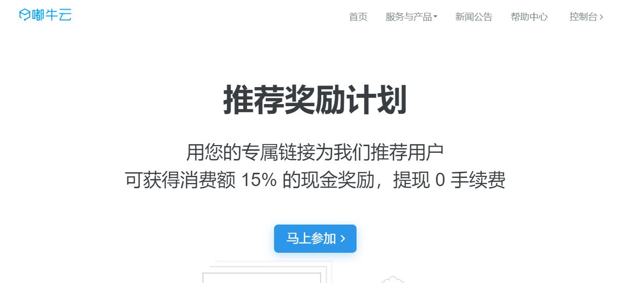 嘟牛云香港CN2 GIA云服务器VPS 尊享8折优惠 免备案VPS云服务器