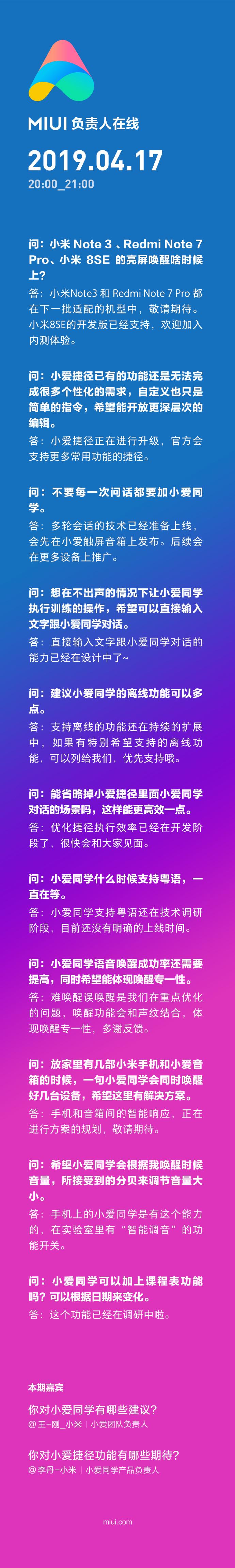 小米负责人公布MIUI的小爱同学开发进展:大量新功能等待上线中-玩懂手机网 - 玩懂手机第一手的手机资讯网(www.wdshouji.com)