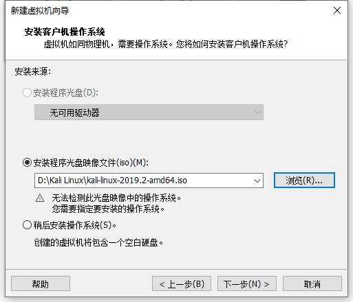 选择Kali Linux镜像