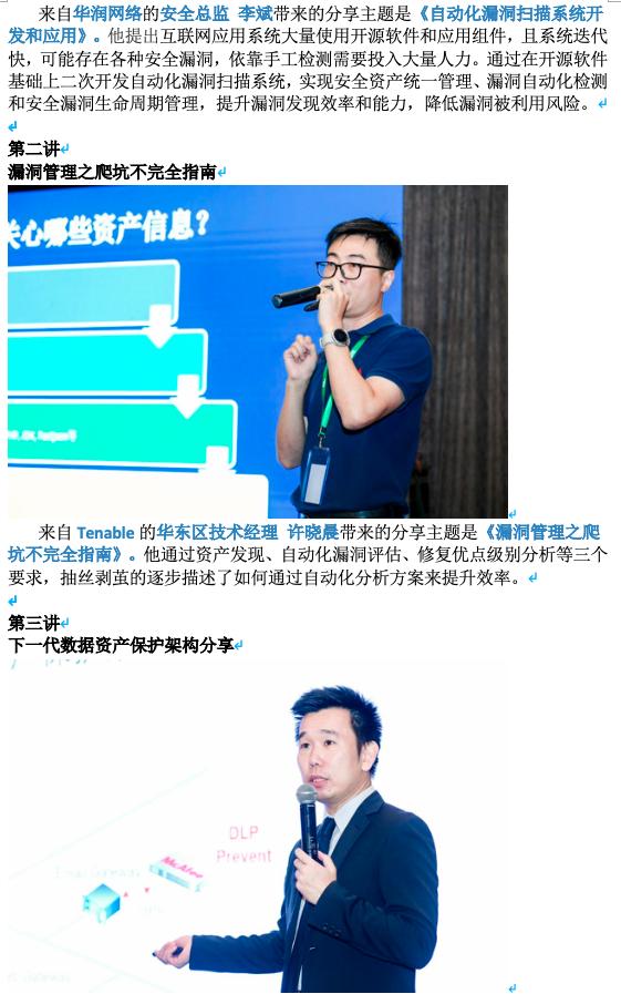 完美落幕 | EISS 2019企业信息安全峰会之深圳站 8月16日成功举办-RadeBit瑞安全