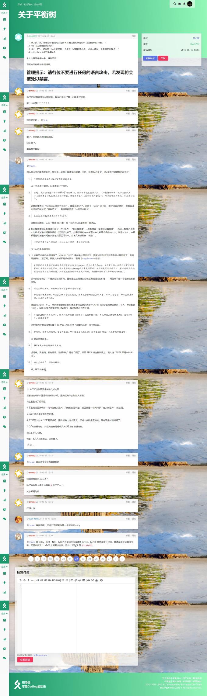 luogu.org 关于平衡树 洛谷计算机科学教育新生态 (22)
