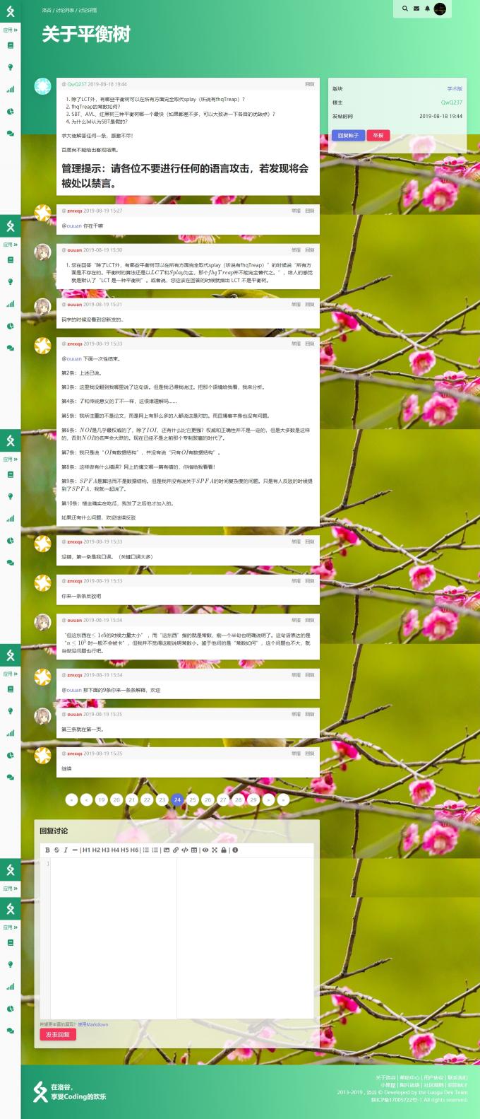 luogu.org 关于平衡树 洛谷计算机科学教育新生态 (24)