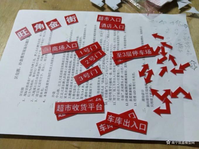 【艾格斯】补了点字牌!广西南宁商业模型制作