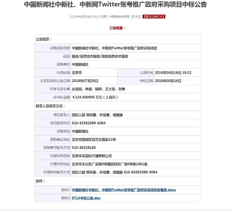 推特删除近20万个来自中国大陆的账户