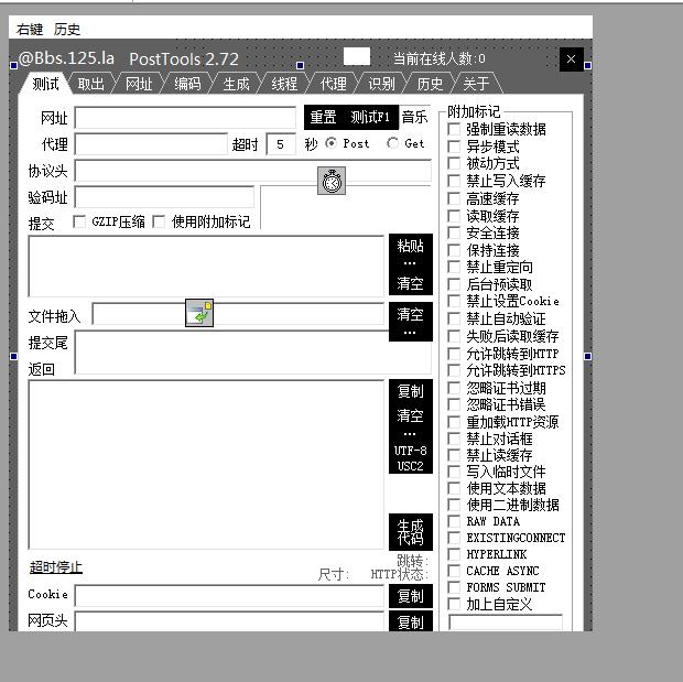 POST工具箱 2.72 源碼