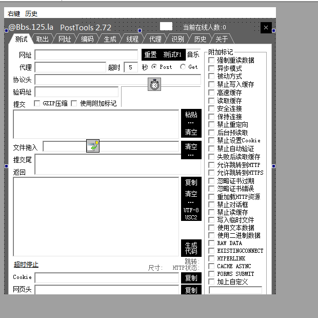 POST工具箱 2.72 源码