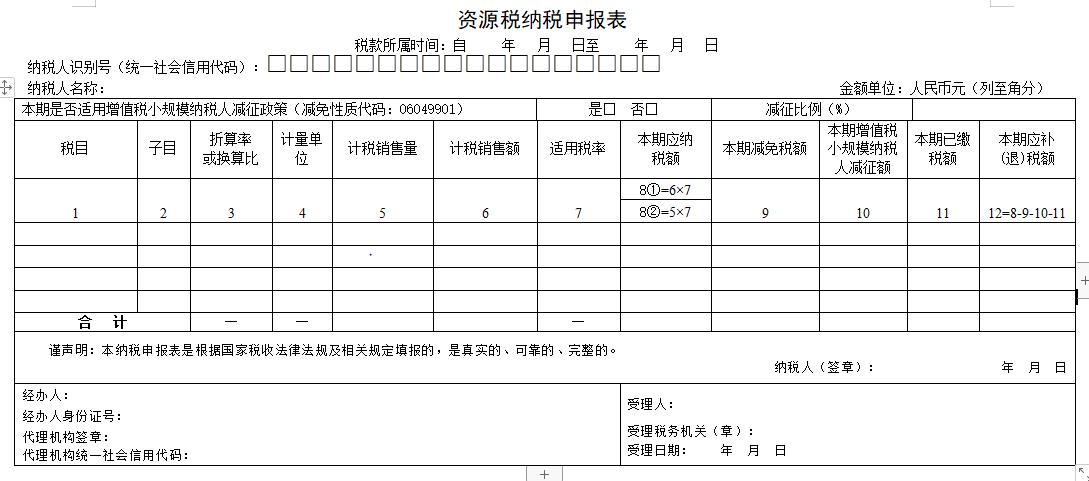 《资源税纳税申报表》表格下载