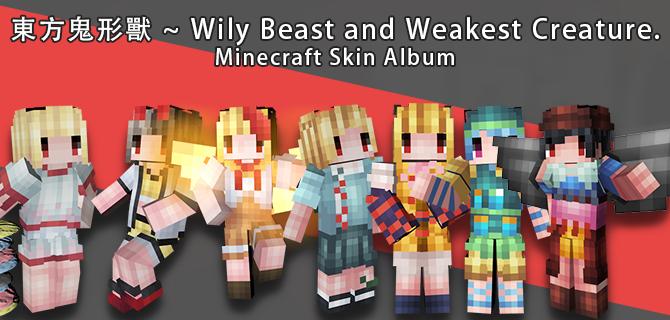 東方鬼形獸 ~ Wily Beast and Weakest Creature