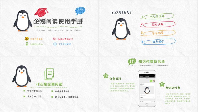 微擎功能模块 【火池】企鹅阅读V2.30.6 全开源解密版
