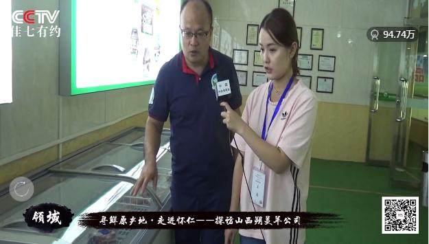 美食狂欢!CCTV·佳七有约全程直播羔羊肉交易大会 作者:梓林