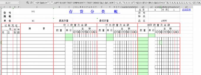 库存商品明细账模板表格下载