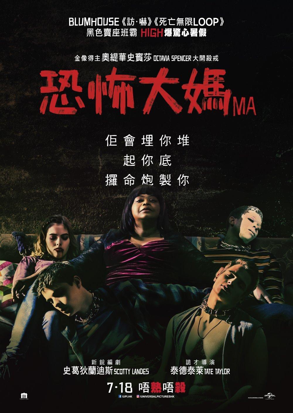 马大姐(2019)