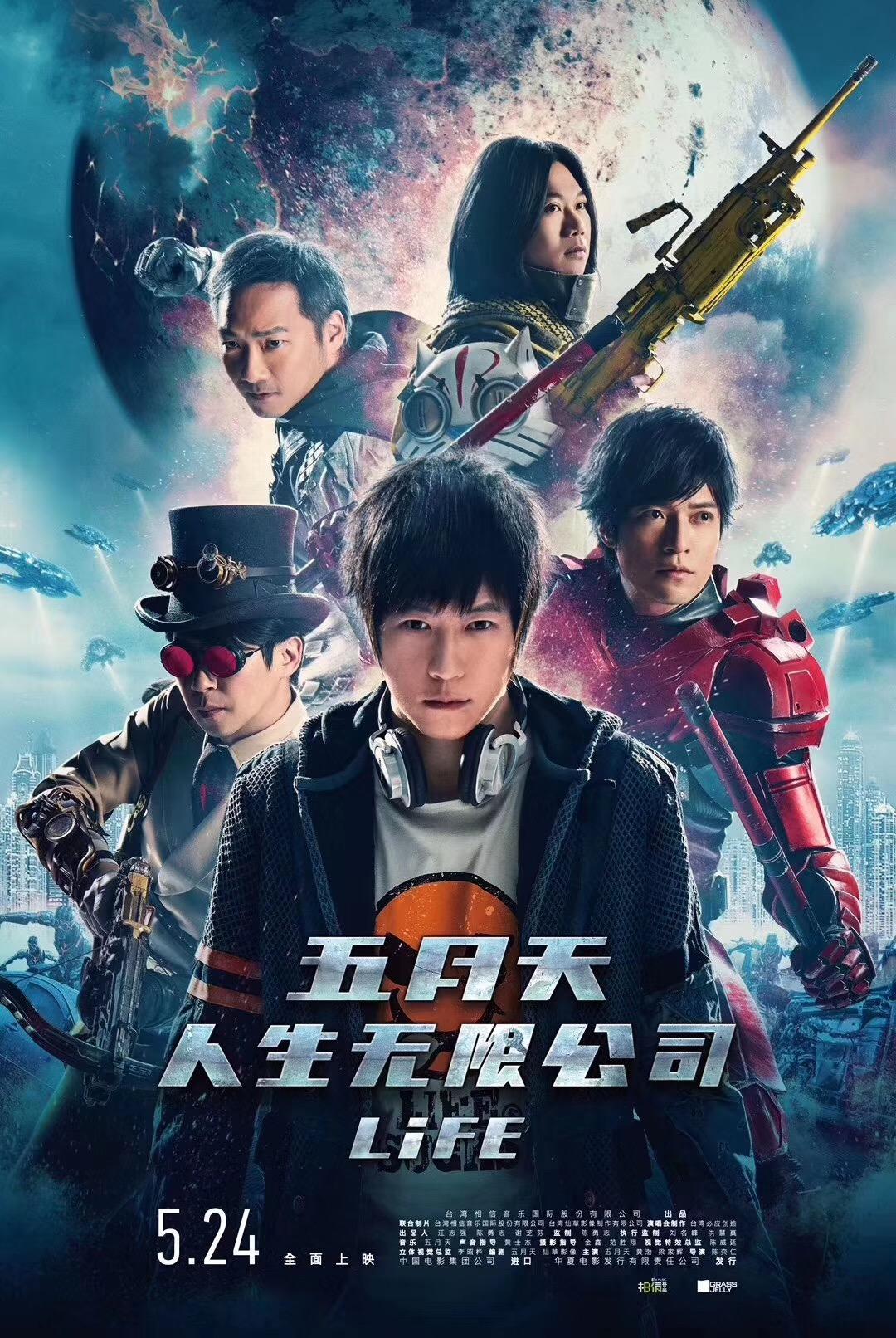 2019 中国《五月天人生无限公司》一部电影拥有超过400万位演员,是怎样的体验?