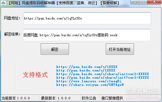 【网咖】各类网盘提取码破解神器(支持蓝奏、微云、百度)