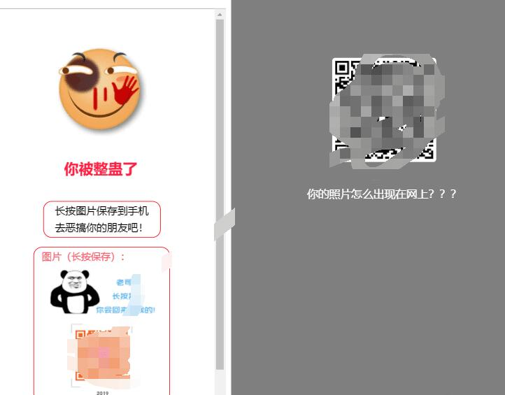 """QQ扫码恶搞""""娇喘""""就说扫码领红包"""