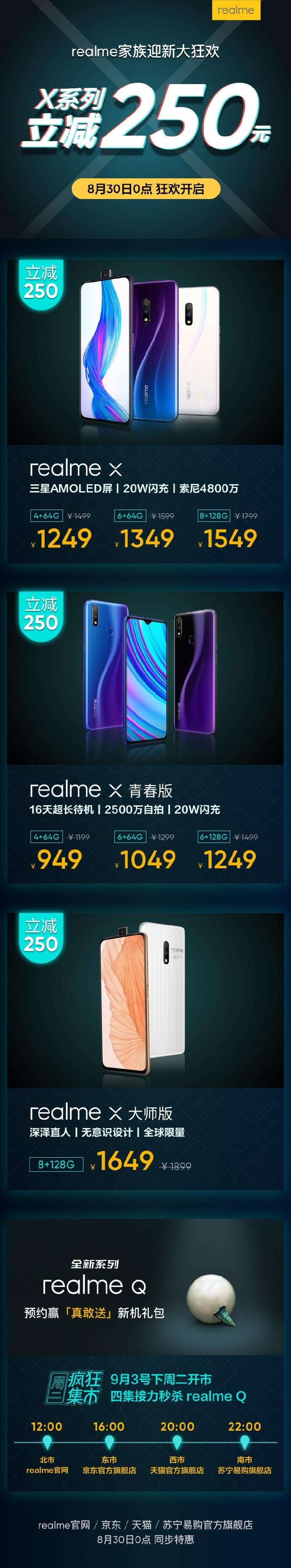 realme X开启狂欢:全系直降250元-玩懂手机网 - 玩懂手机第一手的手机资讯网(www.wdshouji.com)