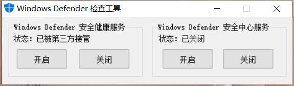 Windows Defender开启禁用源码加成品一键开关Windows10自带杀毒安全软件