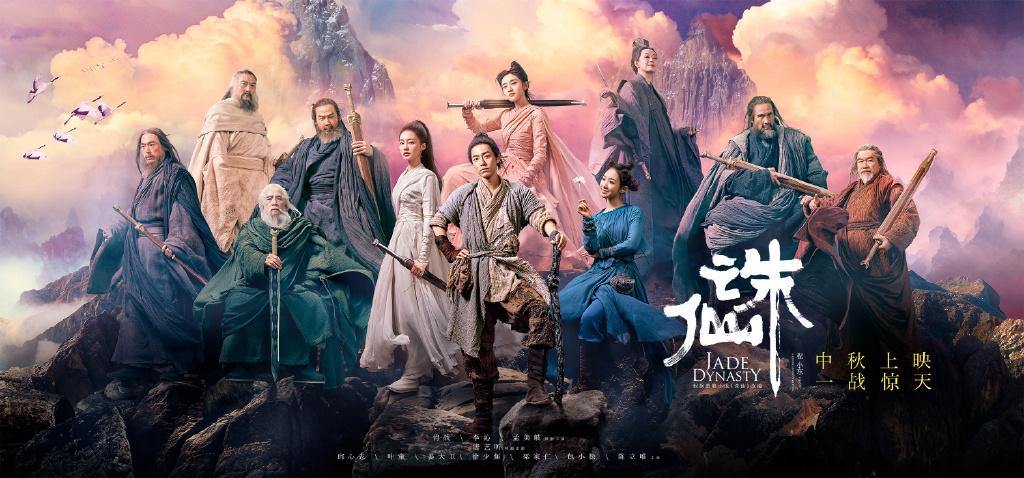 《诛仙1》大满贯入围第11届金扫帚奖提名