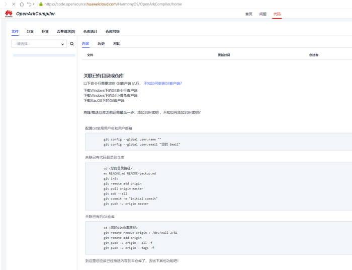 华为开源平台正式上线:鸿蒙系统、方舟编译器在列