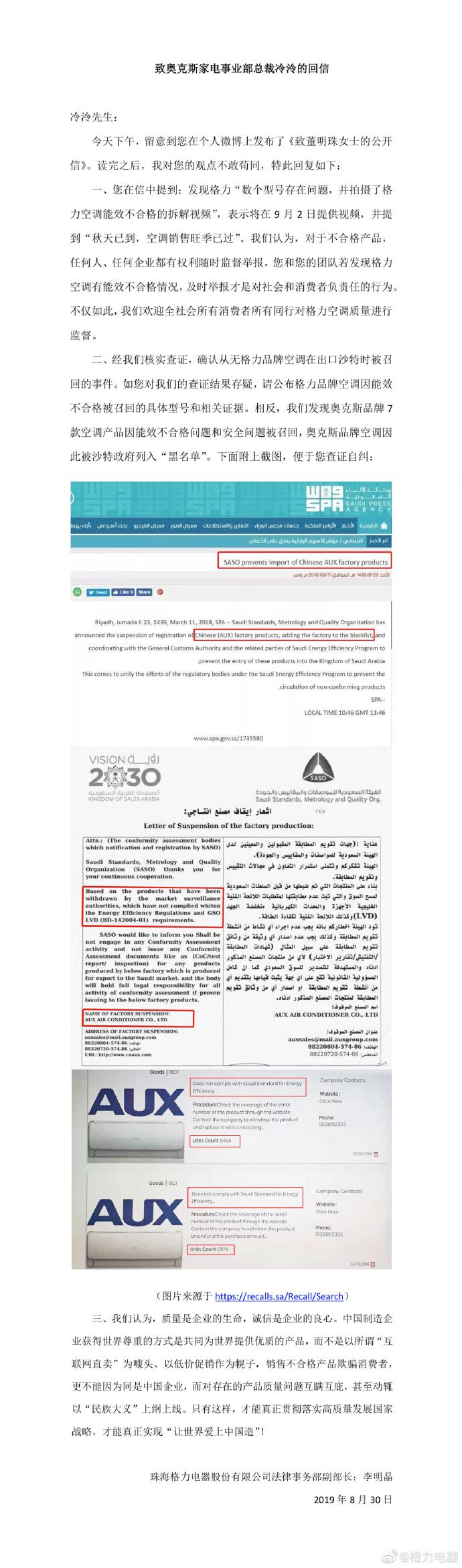 """格力电器回应奥克斯家电事业部总裁:你们的部分空调被沙特列入""""黑名单""""-玩懂手机网 - 玩懂手机第一手的手机资讯网(www.wdshouji.com)"""