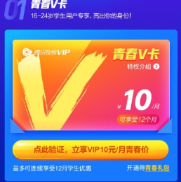 10元开通学生专享腾讯视频VIP青春V卡 抽10年vip等