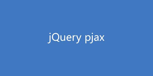 使用 pjax 实现网站无刷新加载