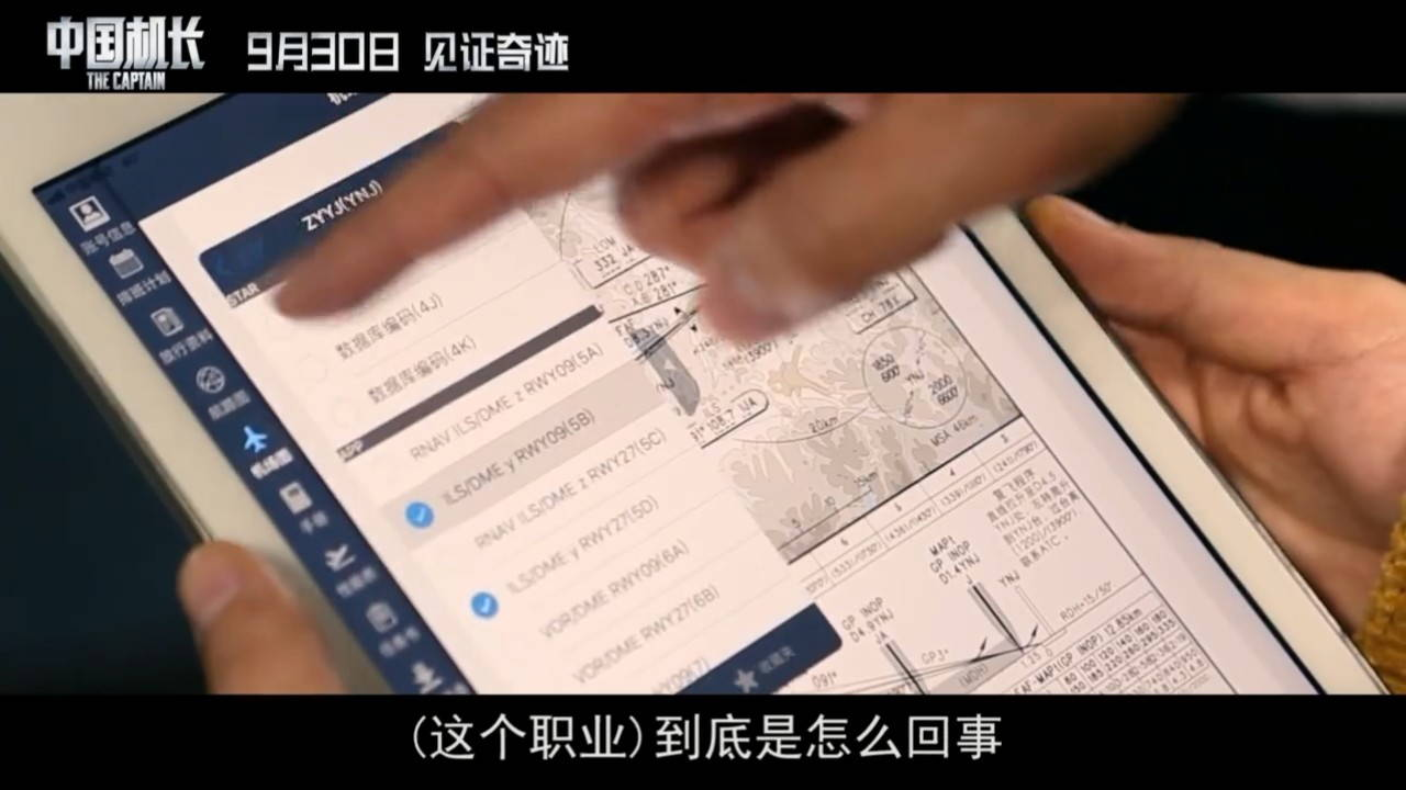 《中国机长》片方发布空乘幕后培训特辑:把握细节 还原真实-玩懂手机网 - 玩懂手机第一手的手机资讯网(www.wdshouji.com)