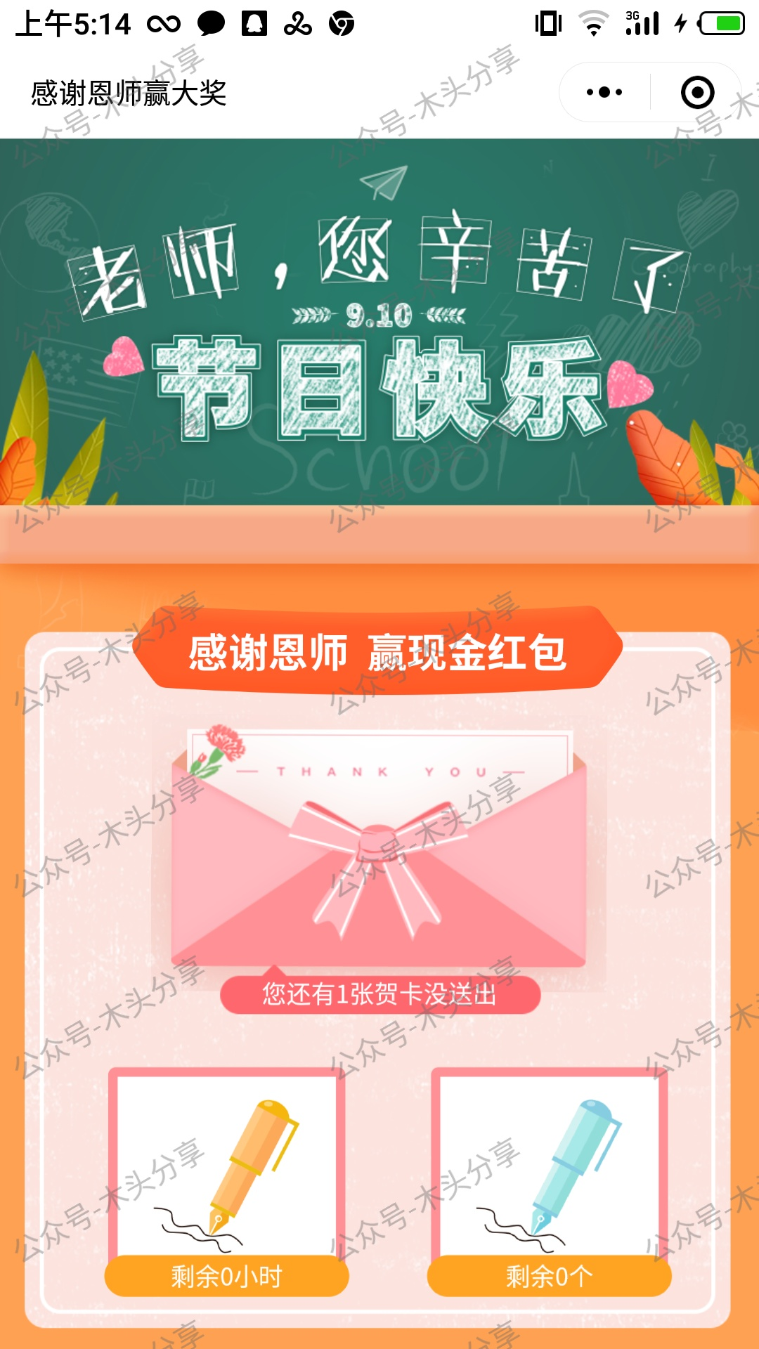 微信小程序感谢恩师赢大奖 0.3-7元红包 提现秒到账