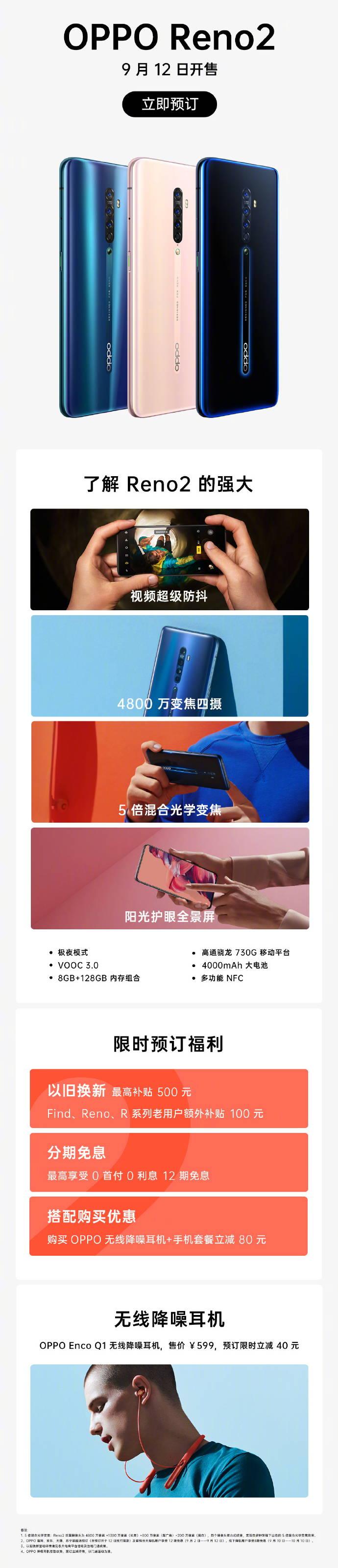 OPPO Reno 2将于9月10日发布:骁龙730G+升降前摄-玩懂手机网 - 玩懂手机第一手的手机资讯网(www.wdshouji.com)