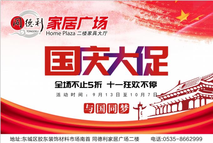 同德利家居广场为中国点赞,庆祝建国70周年!