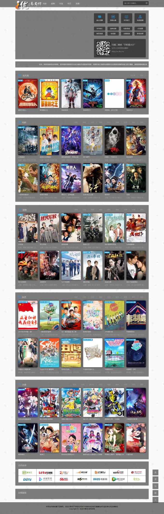 新款影视站程序带自动采集+支付接口市面价500左右