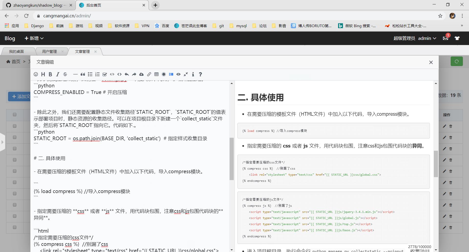 博客-markdown编辑器