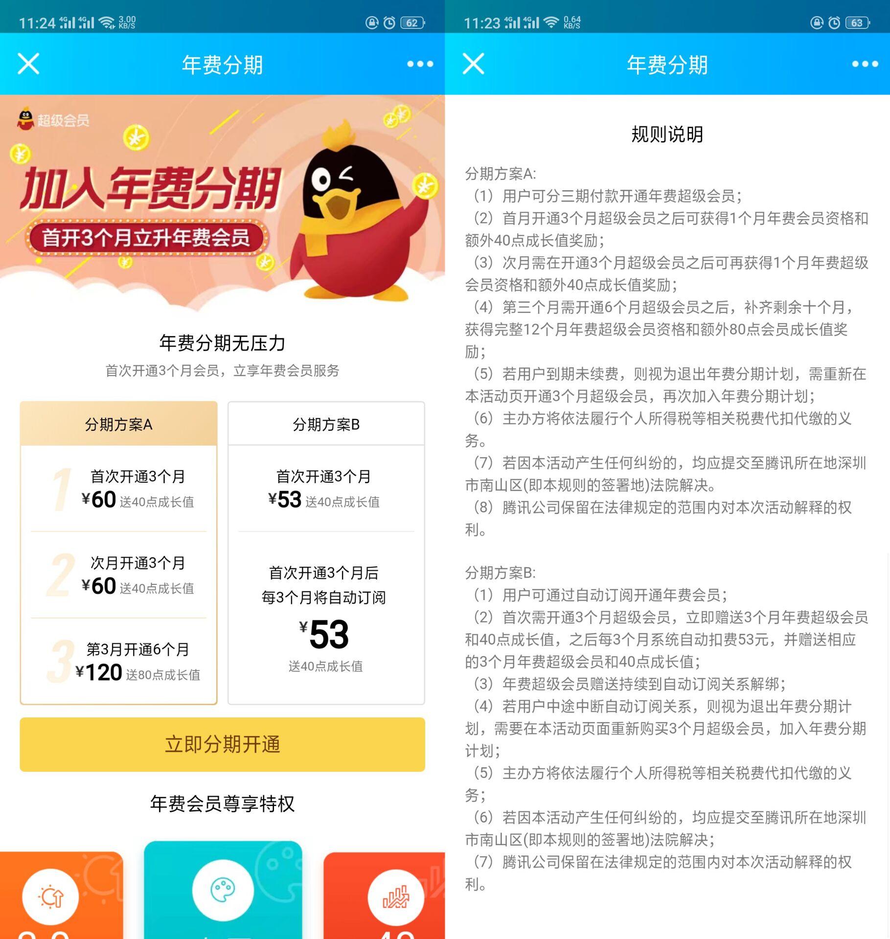 开通年费黄钻_分期开通QQ年费超级会员 - 活动资讯 - QQ神教程网