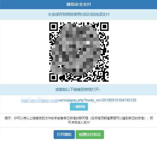 小微商户自助申请接口和网站支付接口的对接方法