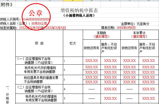 《增值税纳税申报表(小规模纳税人适用)》及附表下载_填表说明。