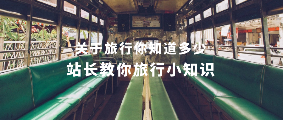 旅行小知识