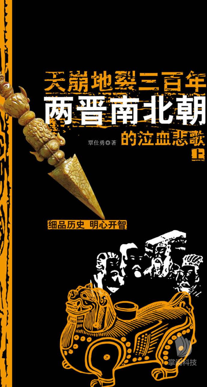 《天崩地裂三百年:两晋南北朝的泣血悲歌(上)[精品]》